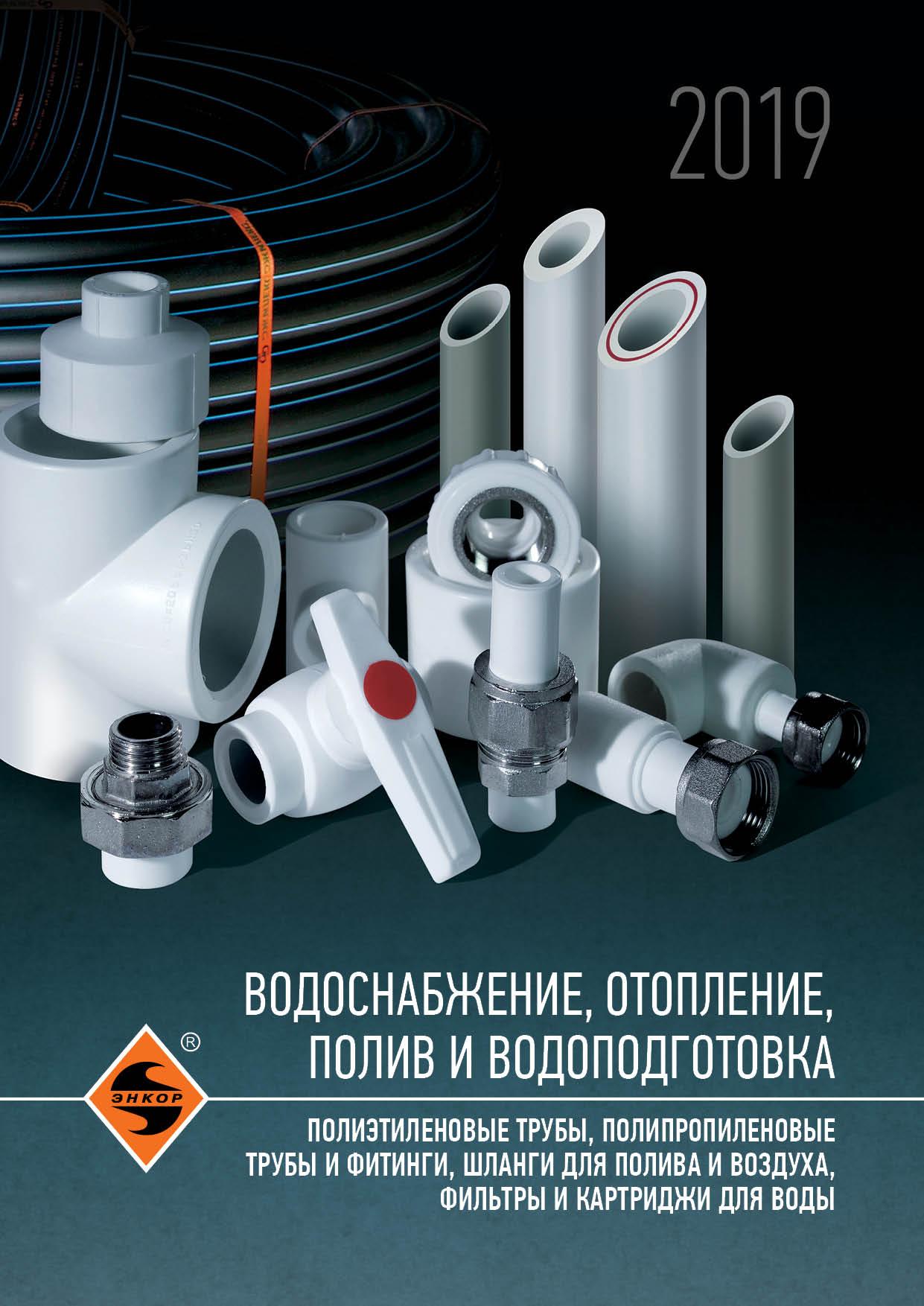 Скачать каталог Каталог Водоснабжение, отопление и полив в формате pdf